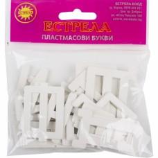 Пластмасови БУКВИ за първи клас