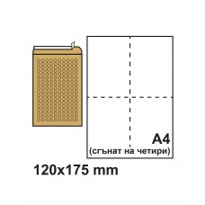 Плик с въздушни мехурчета 120х175 кафяв №1
