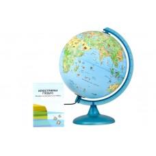 Глобус Сафари  светещ 25 см